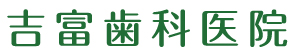吉富歯科医院 Yoshitomi Dental Clinic