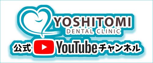 吉富歯科医院公式Youtube